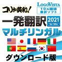 【ポイント10倍】コリャ英和!一発翻訳 2021 for Win マルチリンガル / 販売元:ロゴヴィスタ