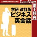 学研 改訂版 ビジネス英会話 for Win / 販売元:ロゴヴィスタ株式会社