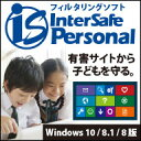 【UQ WiMAX優待】 InterSafe Personal (Windows8 専用版) 新規版 / 販売元:アルプスシステムインテグレーション株式会社