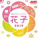 花子2019 通常版 DL版 / 販売元:株式会社ジャストシステム