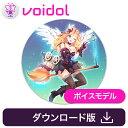 吹き替えの妖精ミランダ(CV:岡本麻弥) Voidol用ボイスモデル / 販売元:クリムゾンテクノロジー株式会社