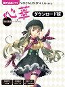 VOCALOID4 Library 心華(シンファ, Xin hua) 日本語版