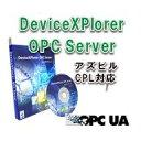 【日本語版】デバイスエクスプローラ CPL OPC サーバー