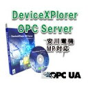 【English Ver.】DeviceXPlorer MP OPC Server / 販売元:TAKEBISHI Corporation