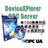 【English Ver.】DeviceXPlorer Enterprise OPC Server / 販売元:TAKEBISHI Corporation