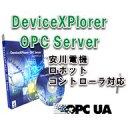【日本語版】デバイスエクスプローラ YSR OPC サーバー