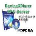 【日本語版】デバイスエクスプローラ FP OPC サーバー