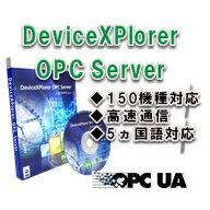 【日本語版】デバイスエクスプローラ エンタープライズ OPC サーバー