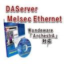 【日本語版】MELSEC Ethernet DAサーバー