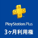 PlayStation Plus 3ヶ月利用権 ※999ポイントまでご利用可