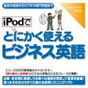 iPodでとにかく使えるビジネス英語