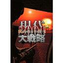 現代大戦略2004〜日中国境紛争勃発!〜