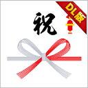 【11%OFFクーポン対象】のし紙プリント ダウンロード版 / 株式会社デネット