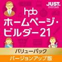 ホームページ・ビルダー21 バリューパック バージョンアップ版 ダウンロード版 / 株式会社ジャストシステム