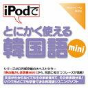 iPodでとにかく使える韓国語mini