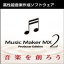 Music Maker MX2 ダウンロード版 / 株式会社AHS