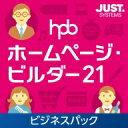 ホームページ・ビルダー21 ビジネスパック ダウンロード版 / 株式会社ジャストシステム