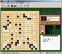 神速囲碁道