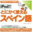 數位內容 - iPodでとにかく使えるスペイン語