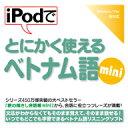 iPodでとにかく使えるベトナム語mini