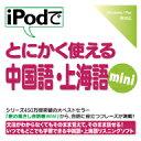iPodでとにかく使える中国語・上海語mini