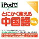 iPodでとにかく使える中国語mini