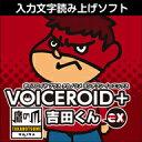 VOICEROID+ 鷹の爪 吉田くん EX ダウンロード版 / 株式会社AHS