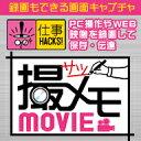 撮メモ MOVIE ダウンロード版/ 株式会社メディアナビ