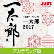 一太郎2017 アカデミック版 ダウンロード版 ...の商品画像