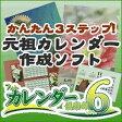 フォトカレンダー倶楽部Ver.6