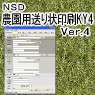 農園用送り状印刷KY4 ダウンロード版の商品画像