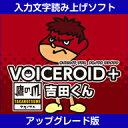【11%OFFクーポン対象】VOICEROID+ 鷹の爪 吉田くん アップグレード版 ダウンロード版/ 株式会社AHS