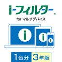 【11%OFFクーポン対象】i-フィルター for マルチデバイス 1台用・3年版 ダウンロード版/  デジタルアーツ株式会社