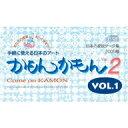 日本の家紋データ集「かもんかもんVer.2.0」シリーズ VOL.1 for Windows