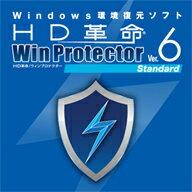 PC環境復元ソフト「HD革命/WinProtector Ver.6 Standard」