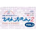 日本の家紋データ集「かもんかもんVer.2.0」シリーズ VOL.2 for Windows