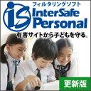 ��J:COM���業��٥�ͥ�ԡ� InterSafe Personal��������