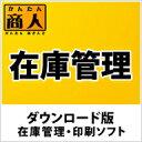 【ダウンロード版】究極のお急ぎ便!
