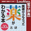 【15%OFFクーポン配布中】法研 医者からもらった薬がわかる本 第30版 for Win / ロゴヴィスタ株式会社