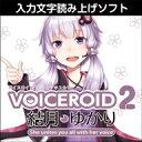 VOICEROID2 結月ゆかり ダウンロード版 / 株式...