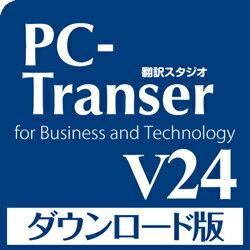 PC-Transer 翻訳スタジオ V24 ダウンロード版 / 株式会社クロスランゲージ