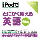 iPodでとにかく使える英語mini