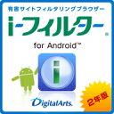 i-�ե��륿�� for Android 2ǯ������?���� �� �ǥ����륢���ij������