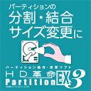 【15%OFFクーポン配布中】HD革命/Partition EX3 ダウンロード版 / 株式会社アーク情報システム
