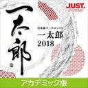 一太郎2018 アカデミック版 DL版 / 株式会社ジャストシステム