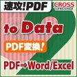 速攻!PDF to Data 2 ダウンロード版