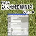 送り状印刷NT4 ダウンロード版