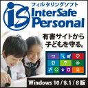 【J:COM仙台キャベツ優待】 InterSafe Personal (Windows8 専用版) 新規版