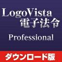 【11%OFFクーポン対象】【価格改定】LogoVista電子法令 Professional for Win ダウンロード版/ ロゴヴィスタ株式会社