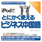 iPodでとにかく使えるビジネス中国語